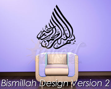 Bismillah Design Version 02 - The Islamic Decor - 1