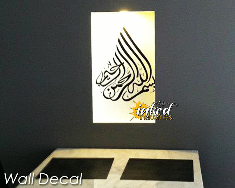 Bismillah Design Version 02 - The Islamic Decor - 3