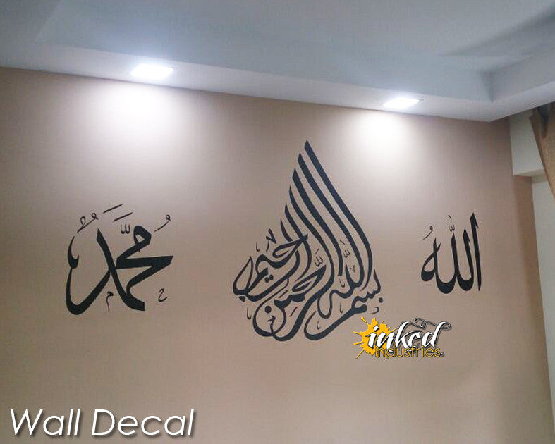 Bismillah Design Version 02 - The Islamic Decor - 5