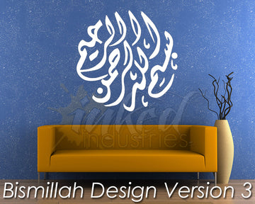 Bismillah Design Version 03 Wall Decal - The Islamic Decor - 1