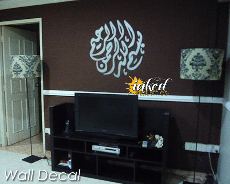 Bismillah Design Version 03 Wall Decal - The Islamic Decor - 5