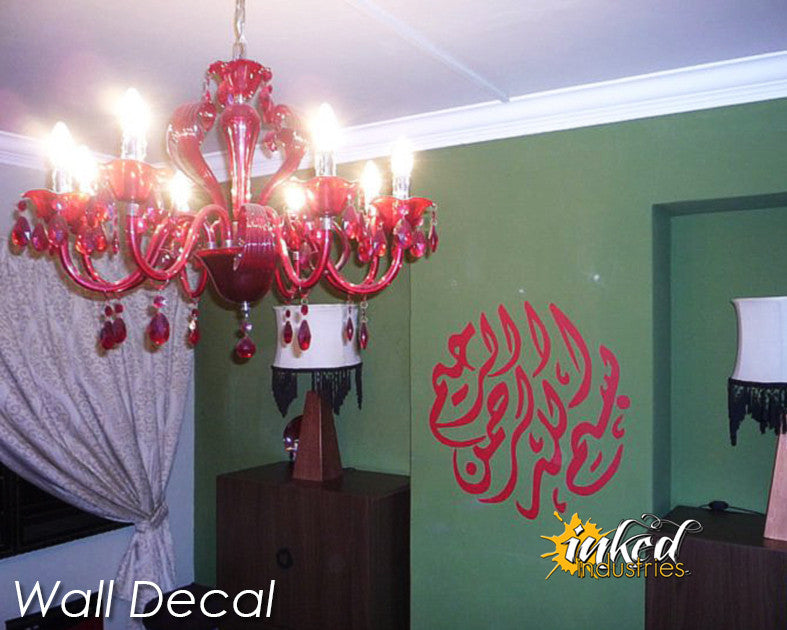 Bismillah Design Version 03 Wall Decal - The Islamic Decor - 3