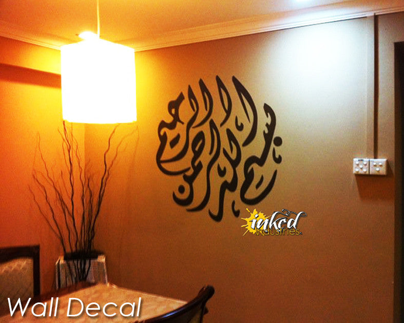 Bismillah Design Version 03 Wall Decal - The Islamic Decor - 4