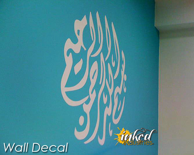 Bismillah Design Version 03 Wall Decal - The Islamic Decor - 6