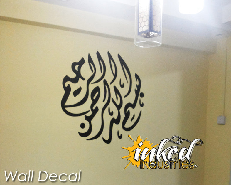 Bismillah Design Version 03 Wall Decal - The Islamic Decor - 7