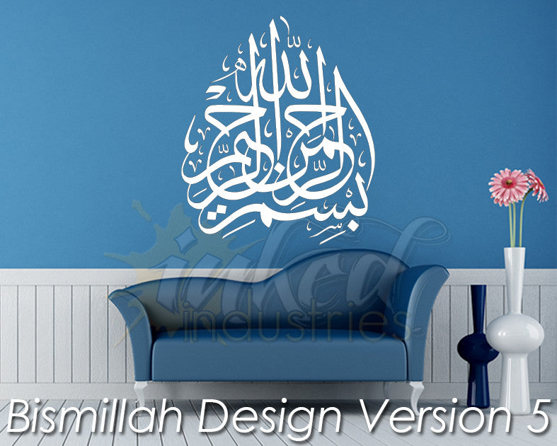 Bismillah Design Version 05 - The Islamic Decor - 1