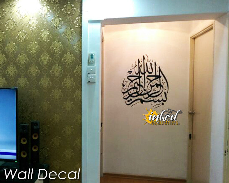 Bismillah Design Version 05 - The Islamic Decor - 5