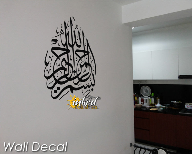 Bismillah Design Version 05 - The Islamic Decor - 4
