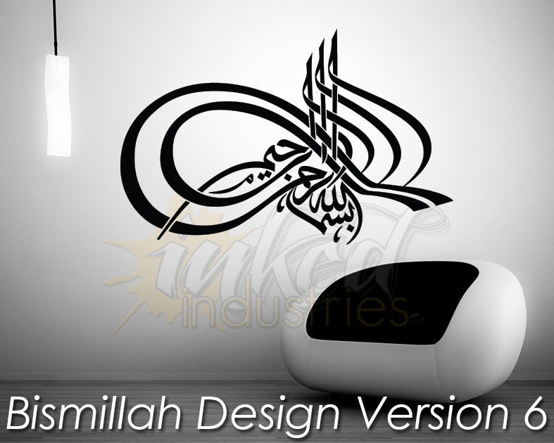 Bismillah Design Version 06 - The Islamic Decor - 1