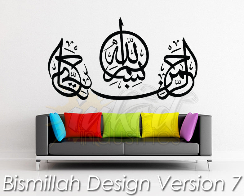 Bismillah Design Version 07 Wall Decal - The Islamic Decor - 1