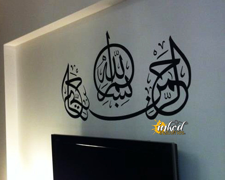 Bismillah Design Version 07 Wall Decal - The Islamic Decor - 3