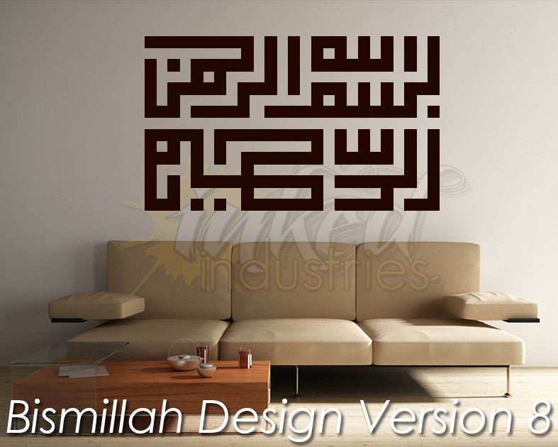 Bismillah Design Version 08 Wall Decal - The Islamic Decor - 1