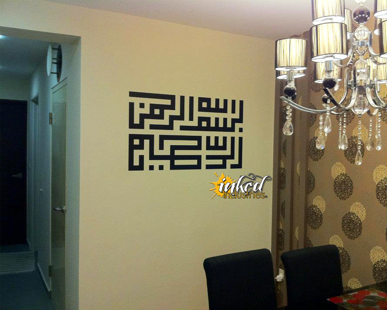 Bismillah Design Version 08 Wall Decal - The Islamic Decor - 3