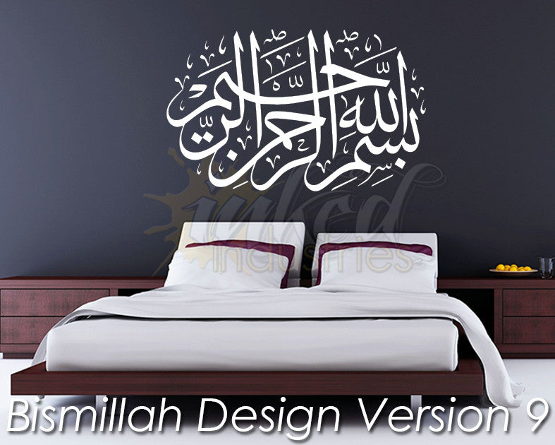 Bismillah Design Version 09 Wall Decal - The Islamic Decor - 1