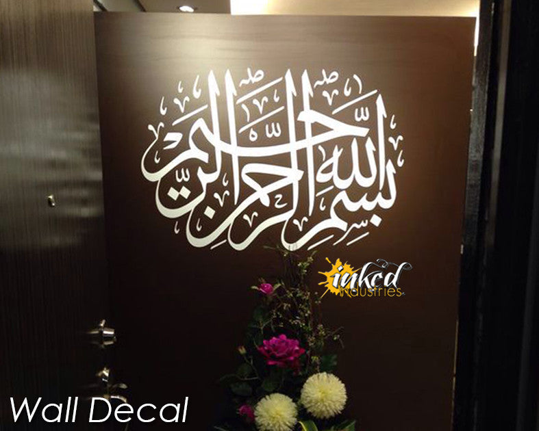 Bismillah Design Version 09 Wall Decal - The Islamic Decor - 3