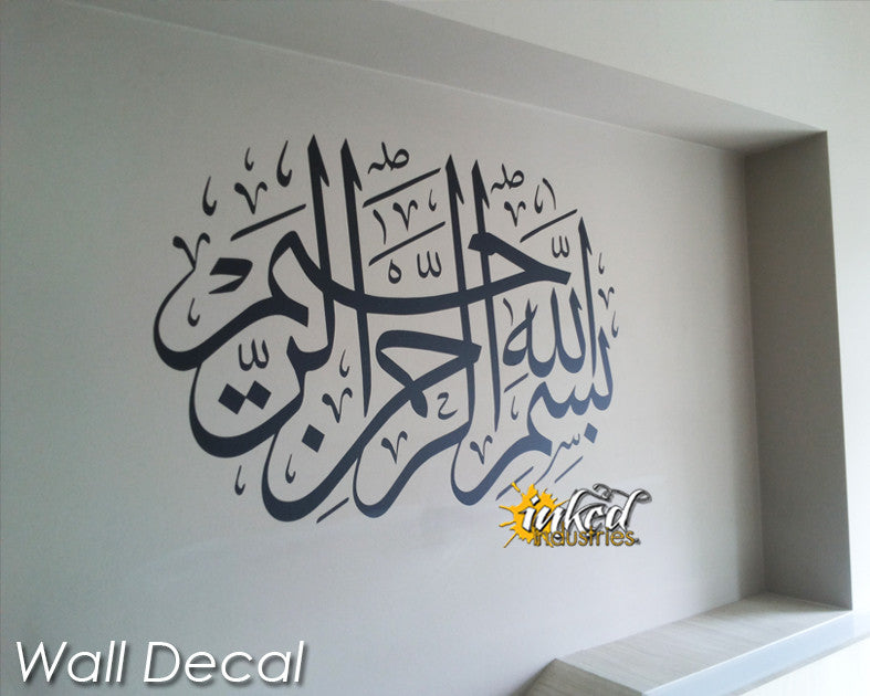 Bismillah Design Version 09 Wall Decal - The Islamic Decor - 4