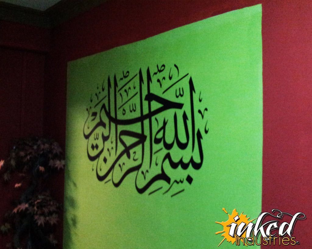 Bismillah Design Version 09 Wall Decal - The Islamic Decor - 5
