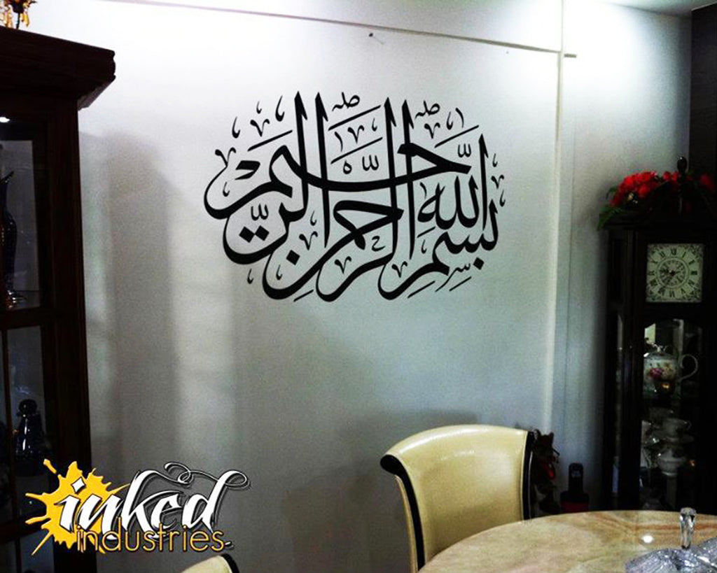 Bismillah Design Version 09 Wall Decal - The Islamic Decor - 6