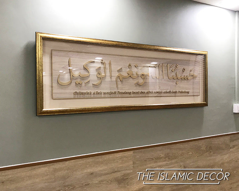 Al Imran 3:173 - Exclusive Frame Artwork