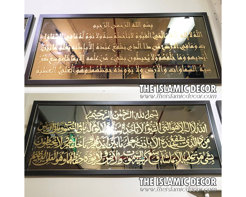 Ayat Kursi on Customize Frame Mirror - The Islamic Decor