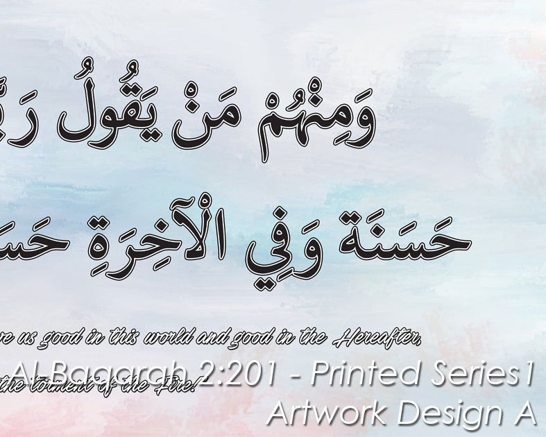 Al Baqarah 2:201 - Printed Series1 - Design A