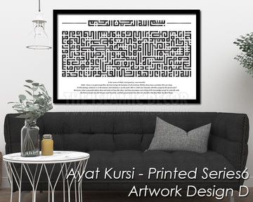 Ayat Kursi - Printed Series6 - Artwork Design D