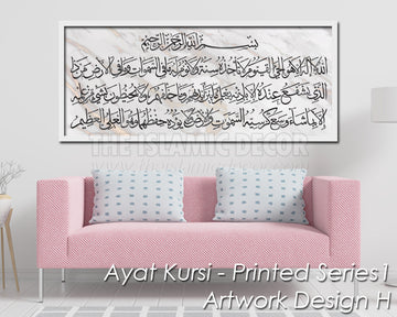 Ayat Kursi - Printed Series1 - Artwork Design H