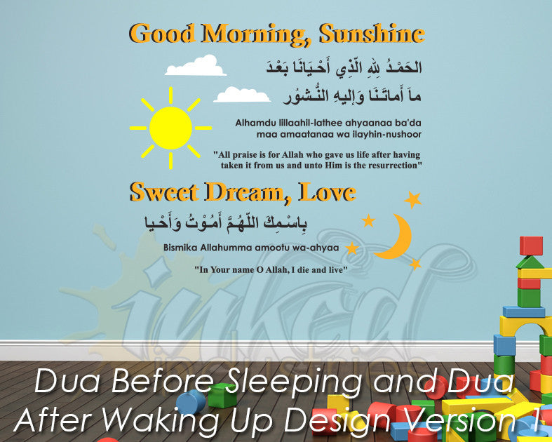 Dua Before Sleeping and Dua After Waking Up Design Version 1 Wall Decal - The Islamic Decor - 1