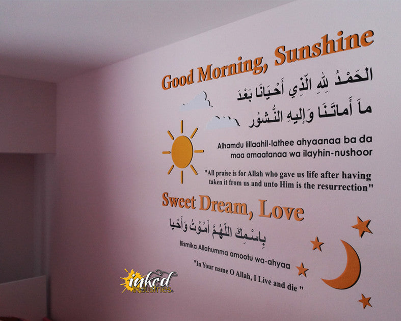 Dua Before Sleeping and Dua After Waking Up Design Version 1 Wall Decal - The Islamic Decor - 4