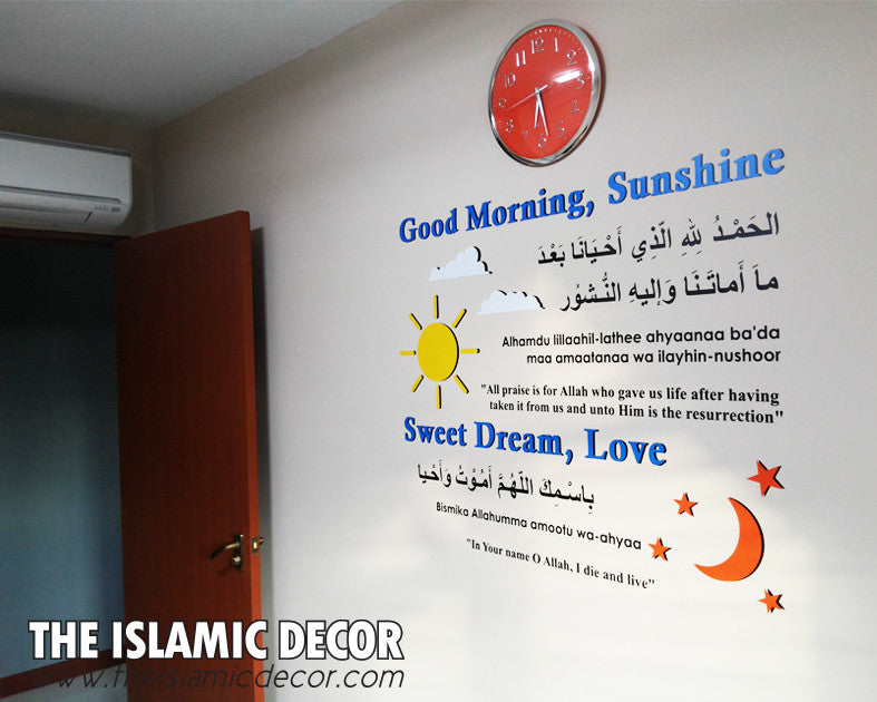 Dua Before Sleeping and Dua After Waking Up Design Version 1 Wall Decal - The Islamic Decor - 3
