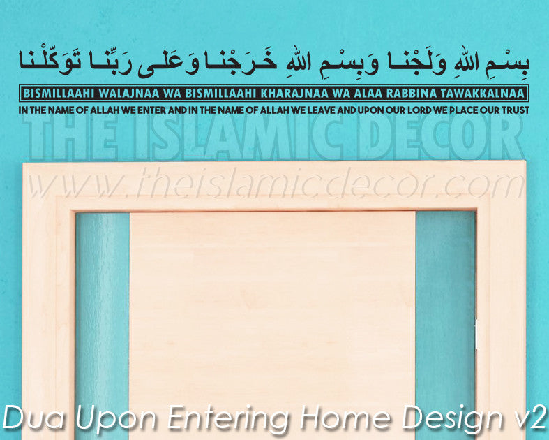 Dua Upon Entering Home Design Version 02 Decal - The Islamic Decor - 2