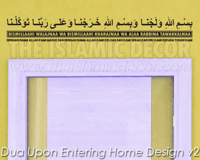 Dua Upon Entering Home Design Version 02 Decal - The Islamic Decor - 1