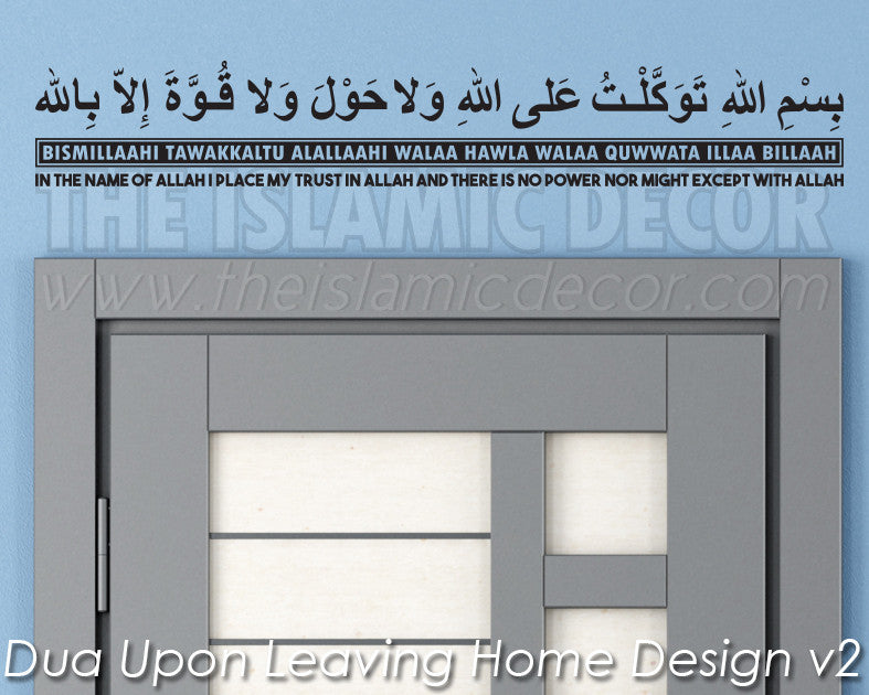 Dua Upon Leaving Home Design Version 02 Decal - The Islamic Decor - 2