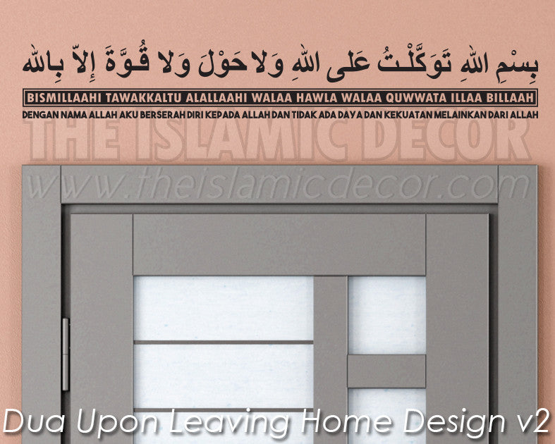 Dua Upon Leaving Home Design Version 02 Decal - The Islamic Decor - 1