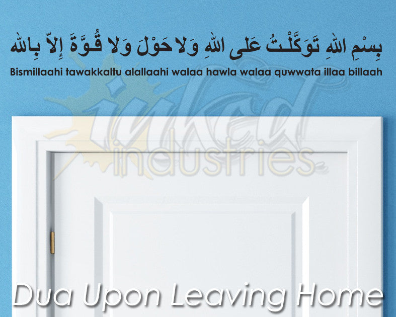 Dua Upon Leaving Home Design Version 01 Decal - The Islamic Decor - 1