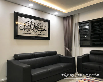 Hasbunallah Wanikmal Wakil - Exclusive Frame Artwork (Black Frame)
