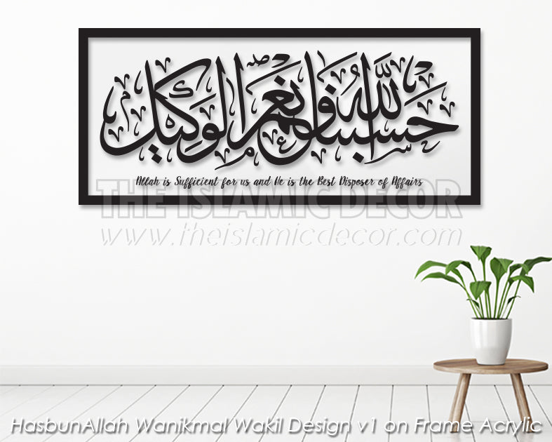 Hasbunallah Design v1 on Frame Acrylic