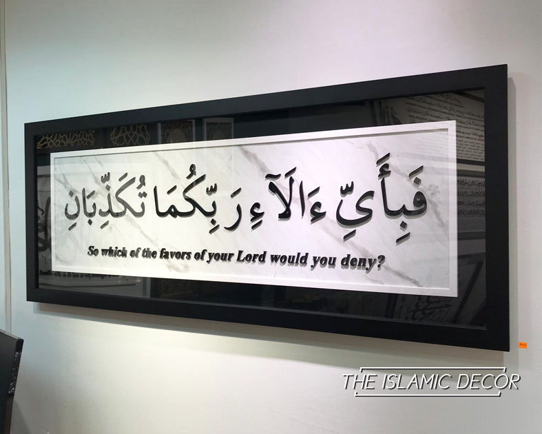 Ar-Rahman 55:13 - Exclusive Frame Artwork