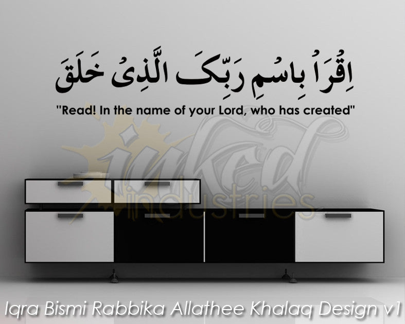 Iqra Bismi Rabbika Allathee Khalaq Design v1 Wall Decal - The Islamic Decor - 1