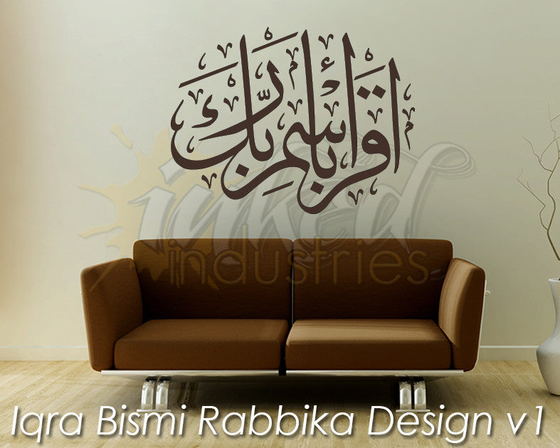 Iqra Bismi Rabbika Design Version 1 Wall Decal - The Islamic Decor - 1