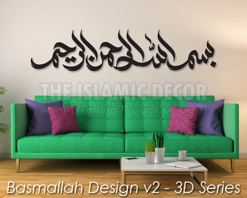 Basmallah Design v2 - 3D Series