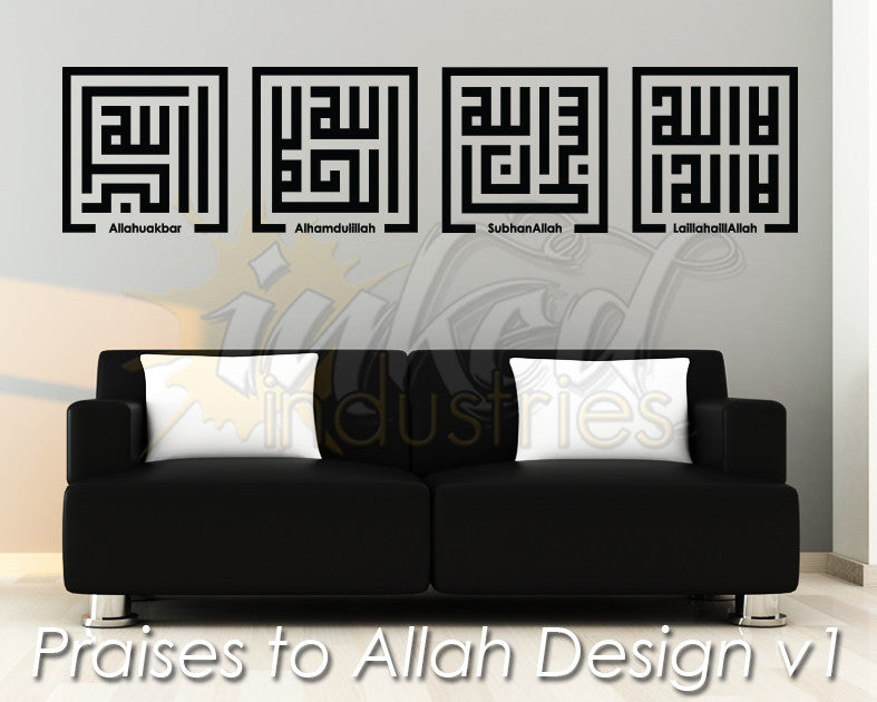 Praises to Allah Design Version 1 Wall Decal - The Islamic Decor - 1