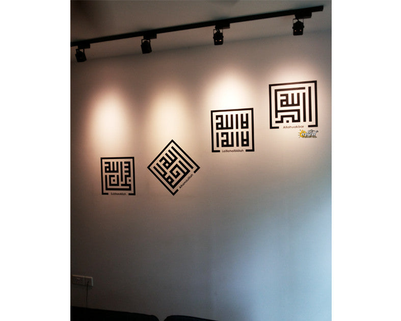 Praises to Allah Design Version 1 Wall Decal - The Islamic Decor - 6