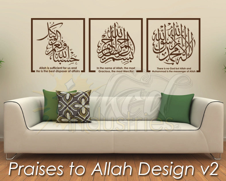 Praises to Allah Design Version 2 Wall Decal - The Islamic Decor - 1