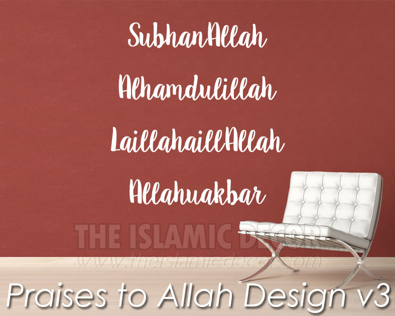 Praises to Allah Design Version 3 Wall Decal - The Islamic Decor