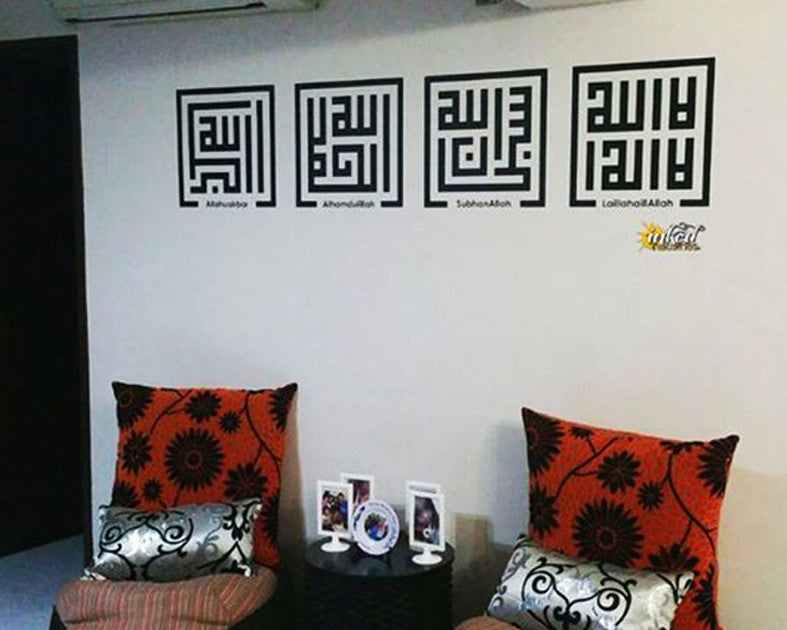 Praises to Allah Design Version 1 Wall Decal - The Islamic Decor - 3