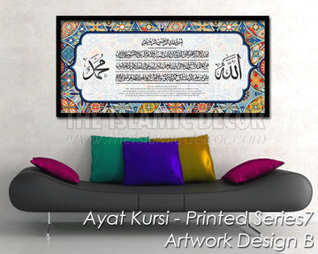 Ayat Kursi - Printed Series7 - Artwork Design B