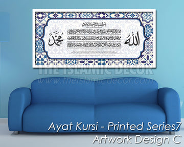 Ayat Kursi - Printed Series7 - Artwork Design C