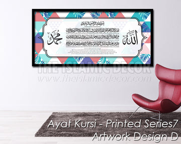Ayat Kursi - Printed Series7 - Artwork Design D
