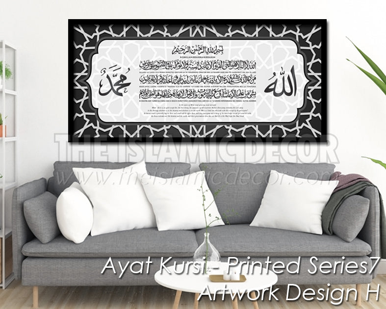 Ayat Kursi - Printed Series7 - Artwork Design H